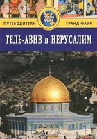 Тель-Авив и Иерусалим. Путеводитель