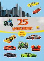 25 наклеек. Авто-Мото