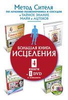 Большая книга исцеления (Комплект из 4-х книг и + DVD)