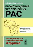 Происхождение человеческих рас. Закономерности расообразования. Африка