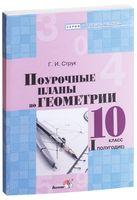Поурочные планы по геометрии. 10 класс (I полугодие)