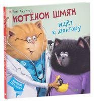 Котенок Шмяк идет к доктору