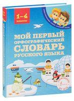 Мой первый орфографический словарь русского языка. 1-4 классы