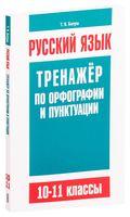 Русский язык. Тренажёр по орфографии и пунктуации. 10-11 классы