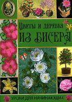 Цветы и деревья из бисера. Уроки для начинающих