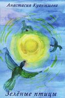 Зеленые птицы. Стихи 1996-2013 гг.