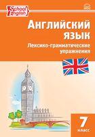 Английский язык. Сборник лексико-грамматических упражнений. 7 класс