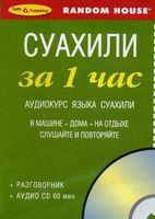 Суахили за 1 час (+ брошюра)