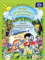 Добро пожаловать в экологию! Дневник занимательных экспериментов для детей 5-6 лет
