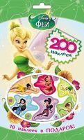 Disney. Феи. 200 наклеек