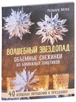 Волшебный звездопад. Объемные снежинки из бумажных пакетиков