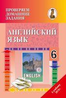 Проверяем домашние задания. English 6 класс