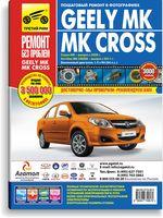 Geely МК/МК Cross. Руководство по эксплуатации, техническому обслуживанию и ремонту