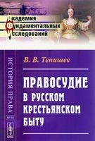 Правосудие в русском крестьянском быту