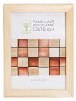 Рамка деревянная со стеклом (13x18 см; арт. Д18С)