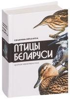 Птицы Беларуси