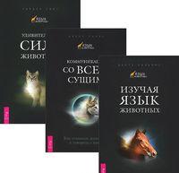 Изучая язык животных. Коммуникация со всем сущим. Удивительная сила животных (комплект из 3-х книг)