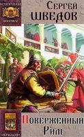 Борьба за Рим. Книга 2. Поверженный Рим