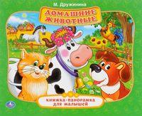 Домашние животные. Книжка-панорамка