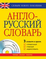 Англо-русский словарь 3 в одном. Справочный, учебный + аудиословарь (+CD)