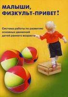 Малыши, физкульт-привет! Система работы по развитию основных движений детей раннего возраста