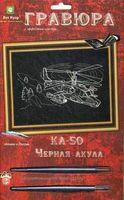 "Гравюра ""КА-50 Черная акула"" (металлик)"
