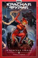 Красная Фурия. Том 2. В поисках Грааля. Книга 2
