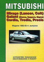 Mitsubishi Colt / Lancer / Mirage / Libero 1991-1996/2000 гг. Устройство, техническое обслуживание и ремонт