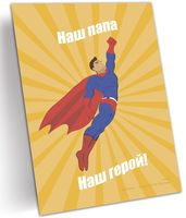 """Открытка """"Наш папа - наш герой!"""" (арт. 1502)"""