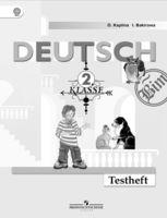 Немецкий язык. 2 класс. Контрольные задания