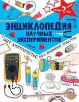 Энциклопедия научных экспериментов
