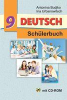Немецкий язык. 9 класс (+ CD)