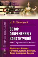 Обзор современных конституций. XVIII - первая половина XIX века. Книга 1