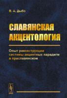 Славянская акцентология. Опыт реконструкции системы акцентных парадигм в праславянском (м)