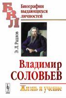 Владимир Соловьев. Жизнь и учение (м)
