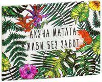 "Обложка на студенческий билет ""Акуна Матата"""