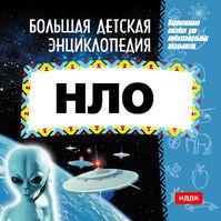 Большая детская энциклопедия. НЛО