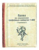 """Обложка на автодокументы """"Киборг"""""""