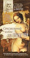 Сексуальный кодекс да Винчи