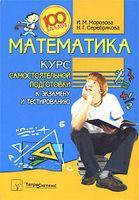 Математика. Курс самостоятельной подготовки к экзамену и тестированию