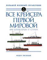 Все крейсера Первой мировой. Первая в мире полная иллюстрированная энциклопедия