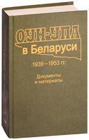 ОУН-УПА в Беларуси. 1939-1953 гг. Документы и материалы