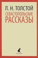 Севастопольские рассказы (м)