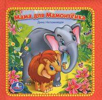 Мама для мамонтенка (книга в пухлой обложке)
