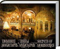 Тайны монастырей