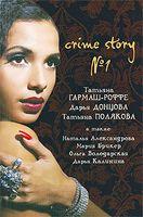 Crime story № 1. Сборник рассказов