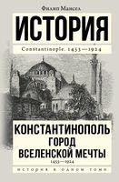 Константинополь 1453-1924