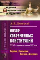 Обзор современных конституций. XVIII - первая половина XIX века. Книга 2 (м)