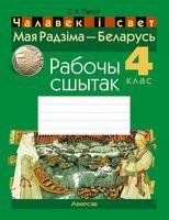 Чалавек і свет. Мая Радзіма - Беларусь. 4 клас. Рабочы сшытак