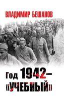 Год 1942 - «учебный»